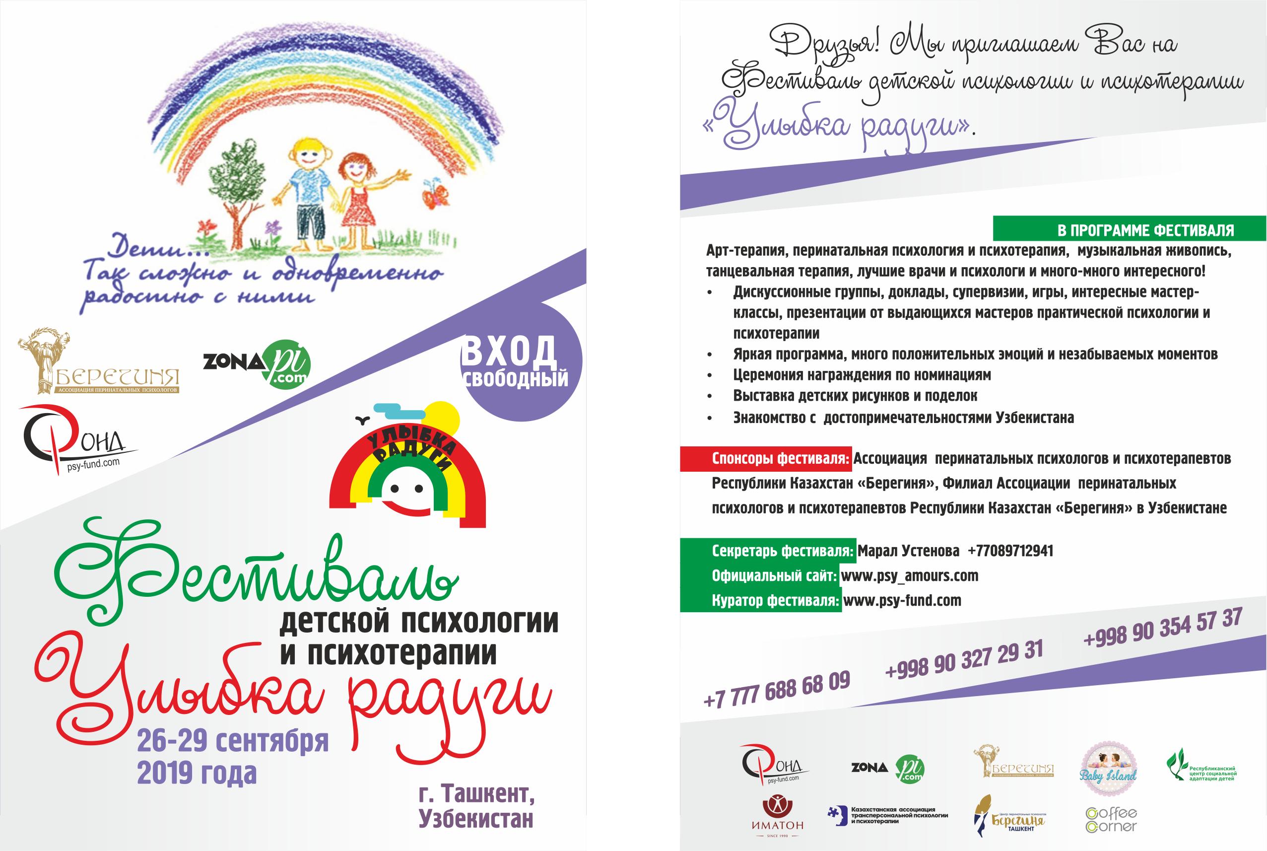 В Ташкенте пройдёт фестиваль «Улыбка радуги»