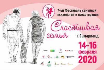 Фестиваль «Счастливая семья»